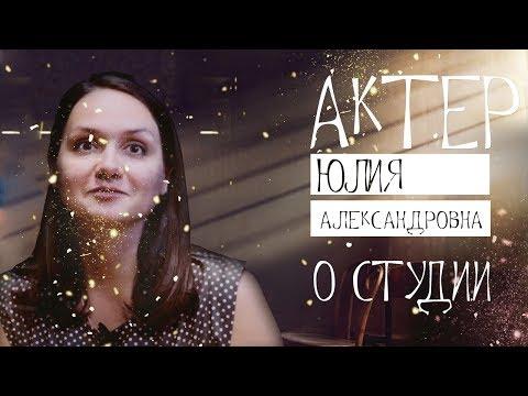 Смотреть Студия Актерского мастерства в Москве. Юлия Александровна онлайн
