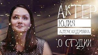Смотреть видео Студия Актерского мастерства в Москве. Юлия Александровна онлайн