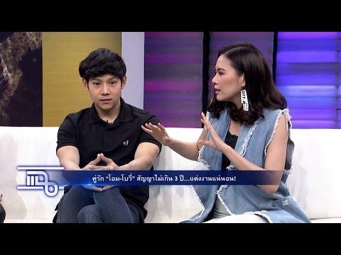 โบวี่  & โอม I ร้านชาบูสูตรไทยสไตล์ อู๊ด เป็นต่อ - วันที่ 16 May 2017