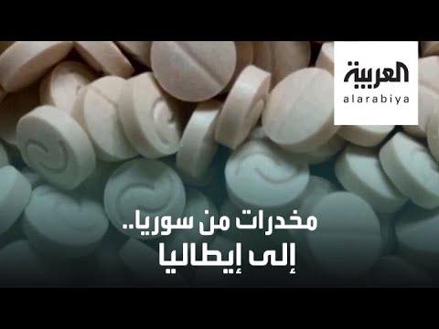 مصادرة مخدرات لداعش بقيمة مليار يورو  - نشر قبل 9 ساعة