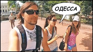 видео ОДЕССА ⛴ Круиз По Черному Морю!