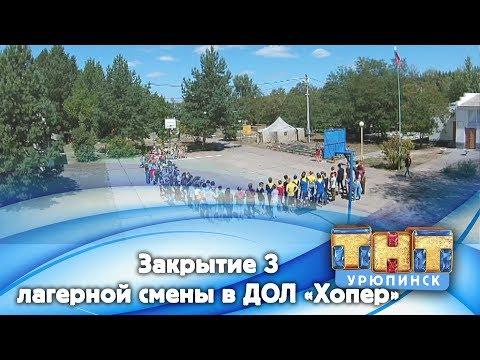 """Закрытие 3 лагерной смены в ДОЛ """"Хопер"""""""