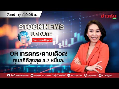 (Live) สด รายการ Stock News Update : Pre-Open Report 15-02-64 [ข่าวหุ้น TV Online]