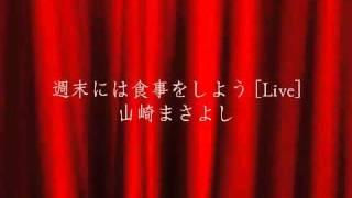 yamazakimasayoshi shumatsuniha syokuji wo siyo.