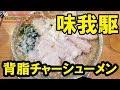 【新潟 ラーメン】NGT48も来店!味我駆はチャーシューのレベルがすごい!【mk-2の新…