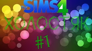 The Sims 4 - Challenger Холостяк #1 Знакомство