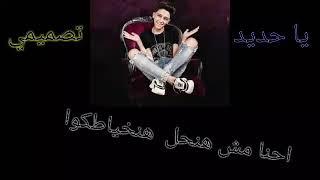 سامر المدني مهرجان ياحديد