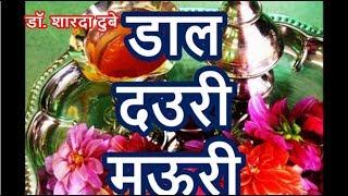 Ae gaile Daal Dauri mauri आई गइलें डाल दउरी.. मउर मऊरी Traditional folk song Bhojpuri Vivah Geet