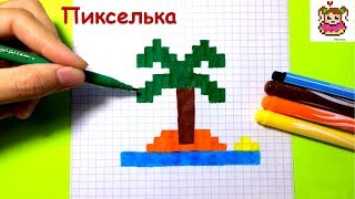 Как Рисовать Пальму  по Клеточкам ♥ Рисунки по Клеточкам