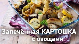 Запечённая картошка с овощами в духовке