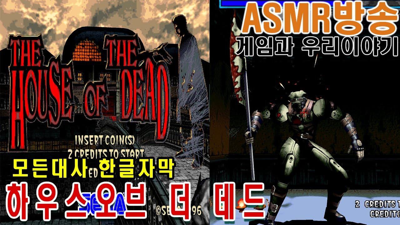 하우스 오브 더 데드 게임이야기 The House of the Dead 게임ASMR GAMEASMR 게임리뷰 게임이야기 인생게임 고전게임
