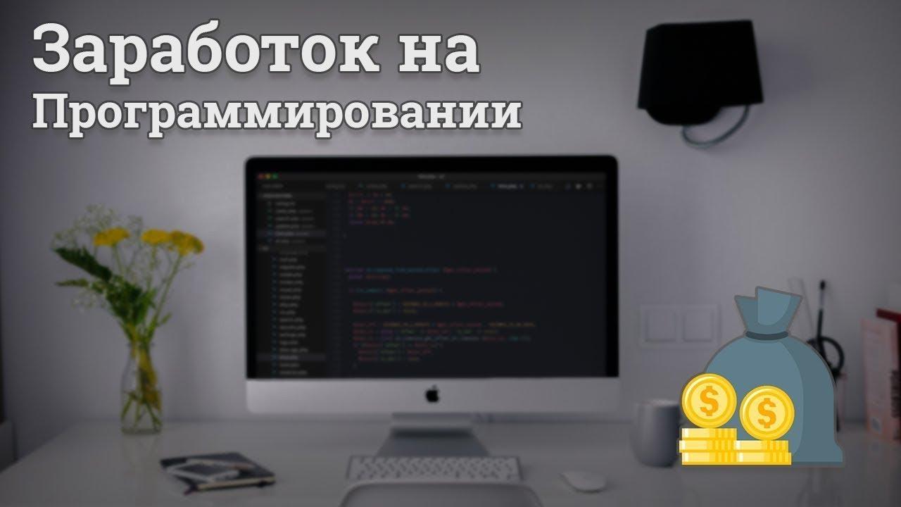 заработок интернет программирование