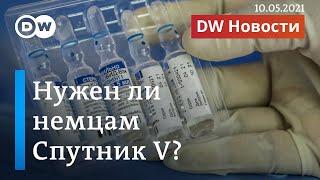 """""""Спутник V"""": почему Германия может отказаться от российской вакцины. DW Новости (10.05.2021)"""