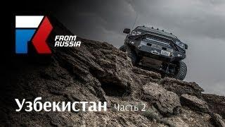 From Russia Project - Devolro - Узбекистан - Часть 2