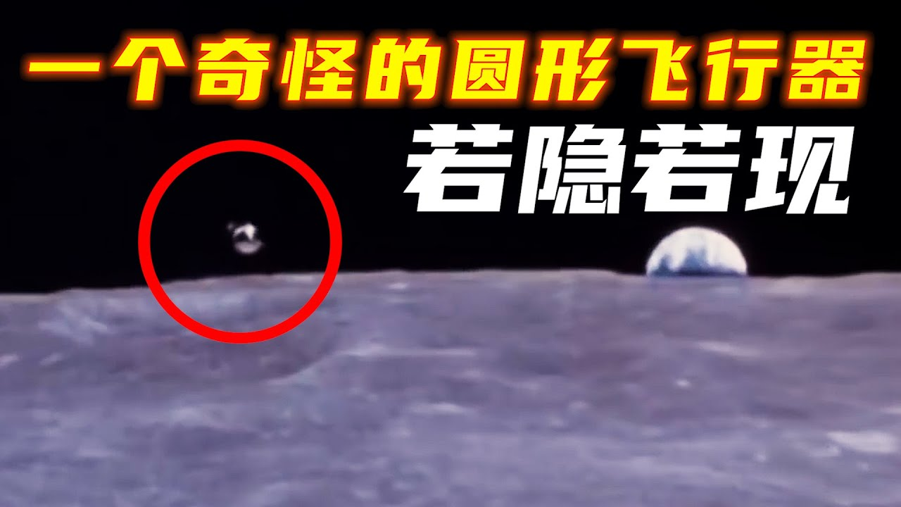 7個太空不明飛行物目擊事件,美國航天局隱藏30年,最終揭露真相