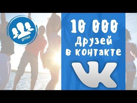 Как набрать 10000 друзей в контакте | ДРУЗЬЯ И ПОДПИСЧИКИ ВК