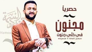 حمود السمه - مجنون في خلي جنون ( حصرياً ) 2020 Offical Video