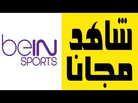 افضل برنامج لمشاهدة القنوات المشفرة |الاجنبية | العربية | الرياضية || تحديث جديد || HD