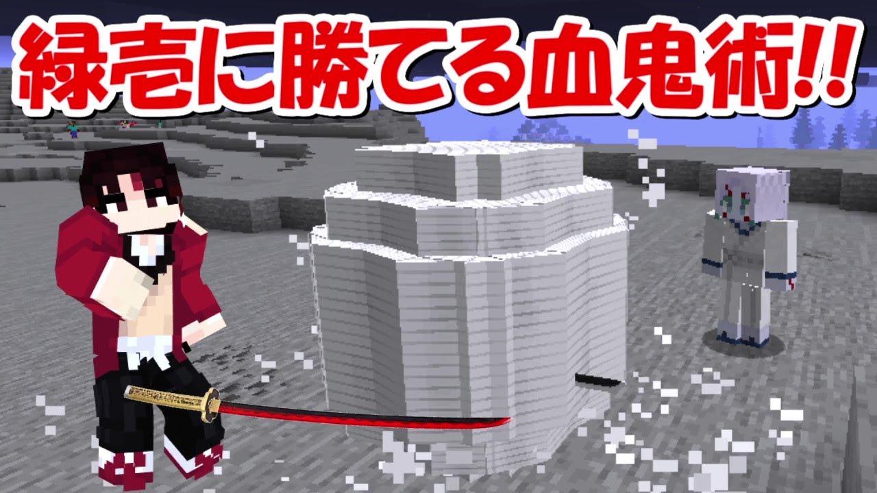 【Minecraft】チート血鬼術で継国緑壱に勝てる!?上弦の鬼目指して鬼殺隊を倒していく!!鬼滅の刃サバイバル#42 -DEMON SLAYER Kimetsu no Yaiba-