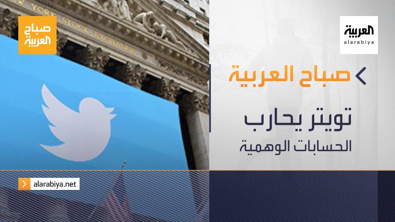 صباح العربية | الحلقة الكاملة .. تويتر يحارب الحسابات الوهمية  - 11:56-2021 / 6 / 17