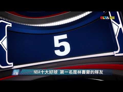愛爾達電視20190109│【攻守都有】NBA十大好球 第一名是林書豪......隊友