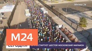 В столице стартует шестой Московский марафон - Москва 24