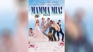 Mamma Mia! Фильм (2008)