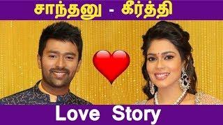 சாந்தனு கீர்த்தி Love Story | Tamil Cinema News | Kollywood News | Latest Seithigal