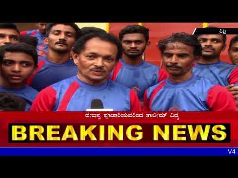"""Shri Veeranjaneya Workout School"" For Young People in Vitla (Special Report)"