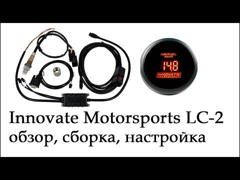 ШДК Innovate LC-2 обзор, сборка, настройка