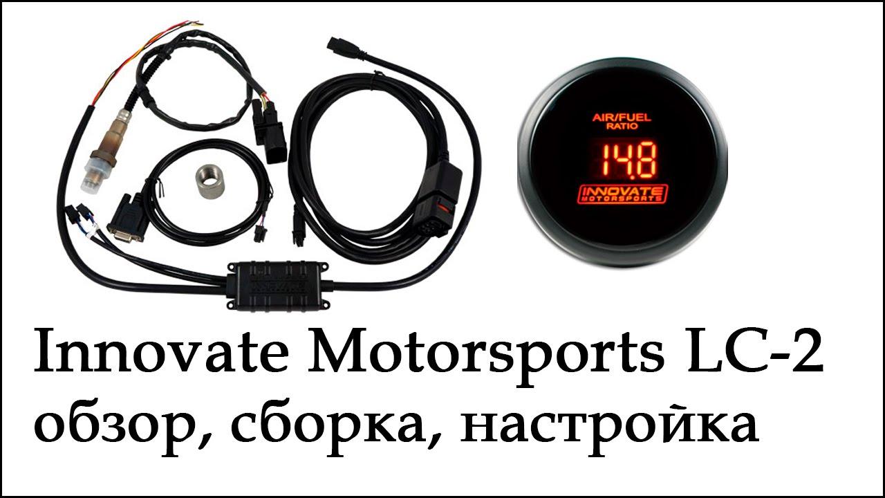INNOVATE MOTORSPORTS LC-2. Сборка. Подключение. Калибровка - YouTube