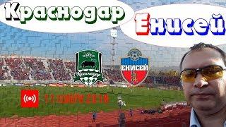 Краснодар - Енисей 11 ноября - болеем на трансляции с Сергей Тим