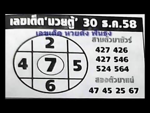 เลขเด็ด 30/12/58 มวยตู้ หวย งวดวันที่ 30 ธันวาคม 2558