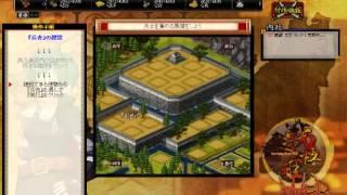 戦極姫Webプレイ動画
