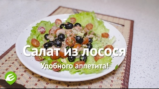 Салат из красной рыбы с авокадо и креветками