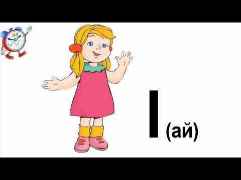 Алфавит в английском языке