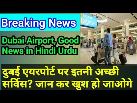 Dubai Latest News Update in Hindi Urdu  Dubai News in Hindi Urdu  Dubai Breaking News  Gulf Xpert