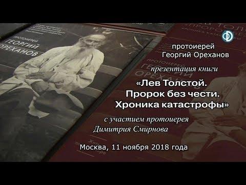 Представление книги протоиерея Георгия Ореханова «Лев Толстой. Пророк без чести. Хроника катастрофы»