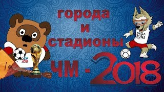 Чемпионат мира по футболу в России.Города,стадионы/World Cup FIFA 2018