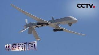 [中国新闻] 英媒:英国拟在海湾地区部署无人机 | CCTV中文国际