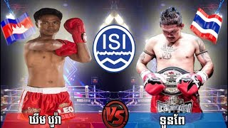 Khim Bora vs Toun Pe(thai), Khmer Boxing CNC 23 July 2017, Kun Khmer vs Muay Thai