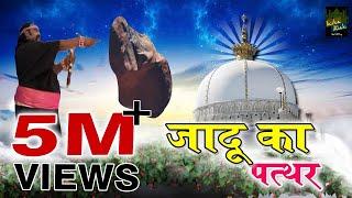Islamic Waqia | Jadu Ka Patthar (जादू का पत्थर) Full Waqia | Khwaja Gareeb Nawaz | Insha Allah