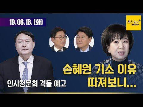 """[여의도 사사건건] 박범계 """"손혜원 기소...사적 이익 취득 여부는 아직""""_0618(화)"""
