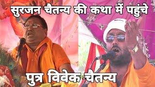 आल्हा सम्राट सुरजन चैतन्य की मृत्यु के बाद पहली कथा में // पुत्र विवेक चैतन्य//दिखाए झटके/@BrajeshTV