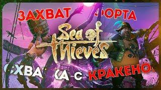 КАК ВЗЯТЬ ФОРТ И ПОВОЕВАТЬ С КРАКЕНОМ! ● Sea of Thieves