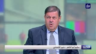 قراءة في حالة الاقتصاد الأردني وارتفاع مديونية الأفراد للبنوك  - (31-8-2019)