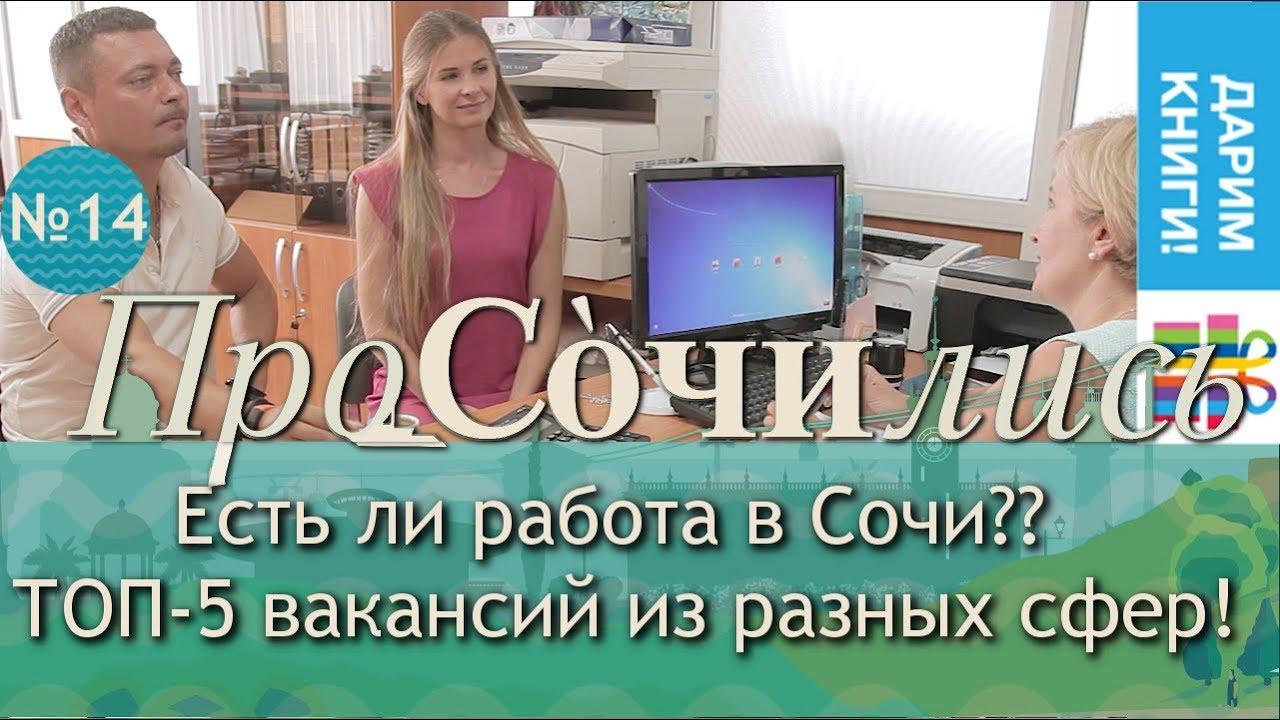 Работа в сочи на лето девушке работа моделью в петропавловск камчатский