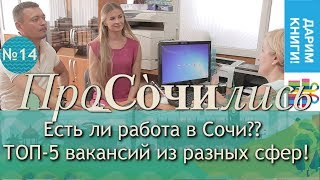 Работа в Сочи 2018 💰 ТОП-5 вакансий из разных сфер ✔зп ✔ работа в Сочи летом и зимой || ПроСОЧИлись