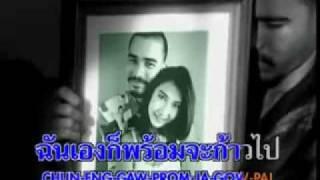 Thai Song || A Tu Corazon