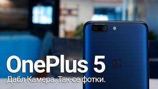 Обзор OnePlus 5. Дабл Камера. Так-се фотки.